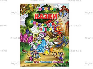 Книжка со сказками «Колосок», «Волк и семеро козлят», 3072