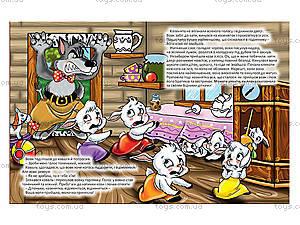Книжка со сказками «Колосок», «Волк и семеро козлят», 3072, цена