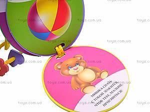 Книжка «Твои игрушки», 75122, отзывы