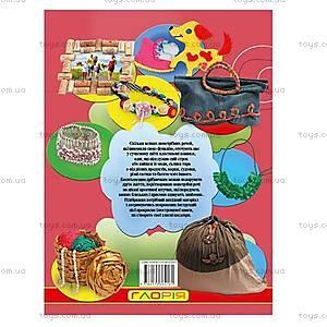 Книжка «Удивительные изделия из обычных вещей», 4161, купить