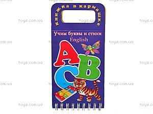 Книжка в кармашке «Английский», 75085, цена