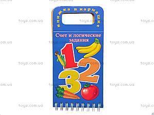 Книжка в кармашке «Математика», 75276, отзывы