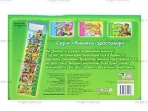 Книжка-ростомер «Теремок», А10376У, купить