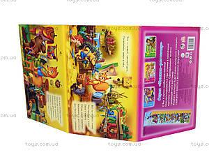 Книжка-ростомер «Домик зверей», А10377Р, фото