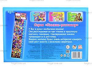 Детская книжка-ростомер «Веселый цирк», А10378Р, купить