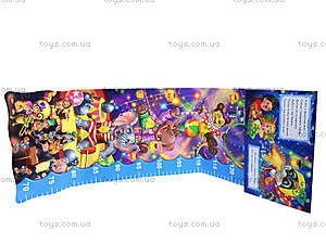 Детская книжка-ростомер «Веселый цирк», А10378Р, фото