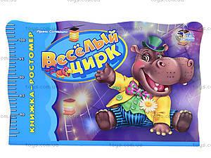 Детская книжка-ростомер «Веселый цирк», А10378Р, отзывы