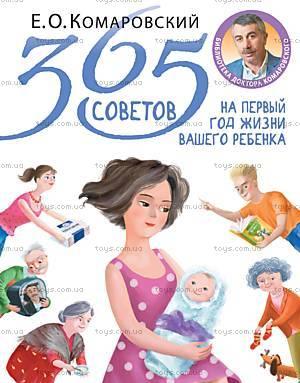 Книга «365 советов на первый год жизни вашего ребенка», 978-5-04-091000-7