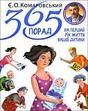 """Книга """"365 советов на первый год жизни вашего ребенка"""" УКР, , купить игрушку"""