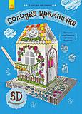 Книга 3д раскраска «Солодка крамничка», Л732013У, купить