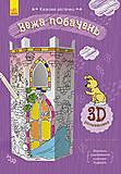 Книга 3Д раскраска «Вежа побачень», Л732010У, детские игрушки