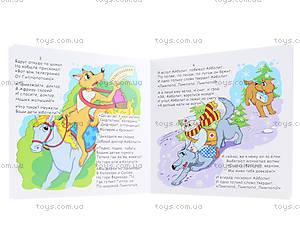 Книга «Айболит» Чуковский, КН220, игрушки