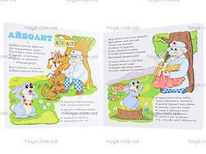 Книга «Айболит» Чуковский, КН220, детские игрушки