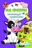 """Книга """"Многоразовые супернаклейки. На ферме"""", F00018323, отзывы"""