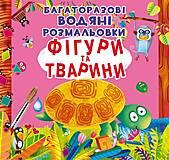 """Книга """"Багаторазовi водяні розмальовки. Фігурі та тварини"""", F00022736, купить"""