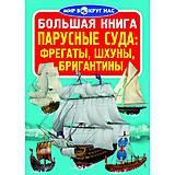 """Книга """"Большая книга. Парусные суда"""", F00013779, купить"""