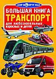 """Книга """"Большая книга Транспорт"""" руссский, F00013714, купить"""