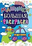 """Книга """"Большая раскраска. Машинки"""", F00013747, фото"""