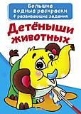 """Книга """"Большие водные раскраски. Детеныши животных """", F00021422"""