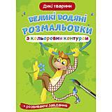 """Книга """"Большие водные раскраски: Дикие животные"""", F00025884, фото"""
