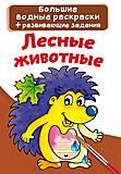 """Книга """"Большие водные раскраски. Лесные животные"""", F00022933, отзывы"""