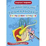 """Книга """"Большие водные раскраски: Морские животные"""", F00025874, фото"""