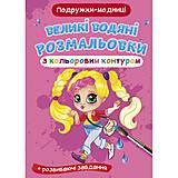 """Книга """"Большие водные раскраски: Подружки-модницы"""", F00025886, цена"""