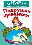 """Книга """"Большие водные раскраски. Подружки принцессы"""", F00022931"""