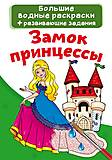 """Книга """"Большие водные раскраски. Замок принцессы"""", F00022925, фото"""