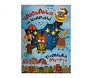Книга «Чаепитие на облачке», 04069, купить