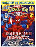 Книга «Человек-Паук и его друзья. Выпуск 3. Путешествие в космос», 1140, фото