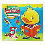 Книга «Читаем по слогам: 5 минут», 05435, купить