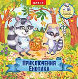 """Книга детская """"Книжка-игрушка Приключения Енотика"""" (Р), Ю464088Р, отзывы"""