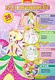 Книга детская с играми «Бал принцесс», Ю567019Р
