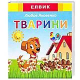 Книга детская «Веселка. Тварини», Ю326002У, отзывы