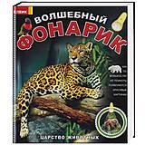 Книга детская «Волшебный фонарик. Мир животных», Ю-055Р, отзывы