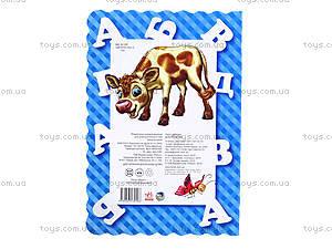 Книга для детей «Добрая азбука», М17008УМ327011У, фото