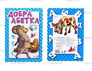 Книга для детей «Добрая азбука», М17008УМ327011У