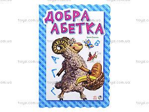 Книга для детей «Добрая азбука», М17008УМ327011У, отзывы