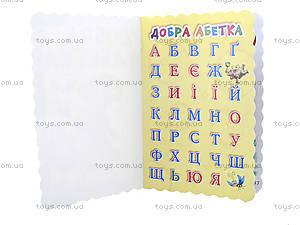 Книга для детей «Добрая азбука», М17008УМ327011У, цена