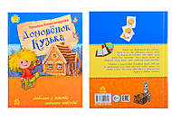 Книга для детей «Домовенок Кузька», Ч179013Р