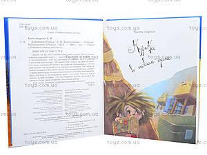 Книга для детей «Домовенок Кузька», Ч179013Р, отзывы