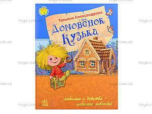 Книга для детей «Домовенок Кузька», Ч179013Р, цена