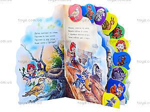 Книга для детей «Кто где живет», А10955У, цена