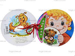 Книга для детей «Ловкие пальчики: Медвежонок», А277004У, фото