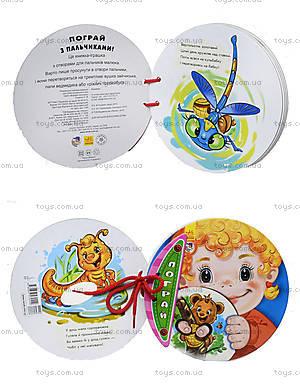 Книга для детей «Ловкие пальчики: Медвежонок», А277004У
