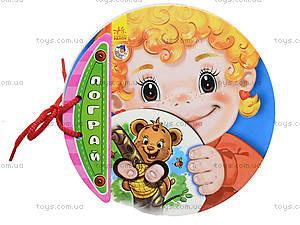 Книга для детей «Ловкие пальчики: Медвежонок», А277004У, отзывы