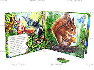Книга для детей «Мои милые друзья», А353006У, купить