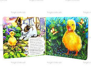 Книга для детей «Мои милые друзья», А353006У, цена