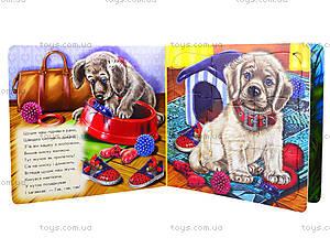 Книга для детей «Мои милые друзья», А353006У, игрушки